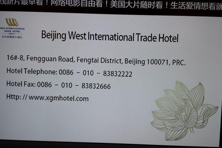 Hotel In Beijing West International Trade Hotel 北京西国贸大酒店